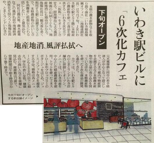 福島民友4月1日の記事