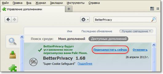 Сообщение Mozilla Firefox:  перезапустить сейчас.