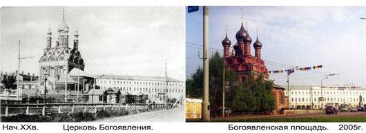 Площадь Богоявления Ярославль прошлое и настоящее
