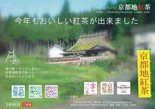 京都地紅茶のニューシーズンです