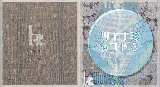 C85 [Lotus root Orchestra] 「ツキナミのコト3」(Initium Records)