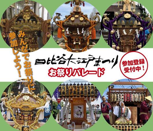 日比谷大江戸まつり「お祭りパレード」, 参加者受付中, みんなでお祭りに参加しよう