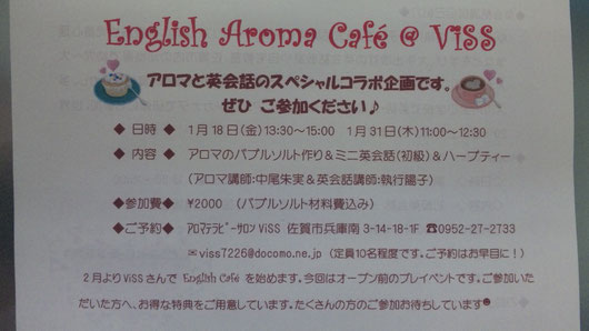Englishu Aroma Cafe @ ViSS