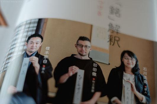 茶人の榎本宗白さん、歌人の石川美南さんとの鼎談
