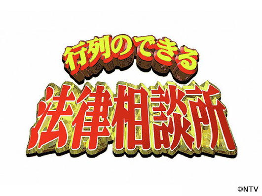 日本テレビ