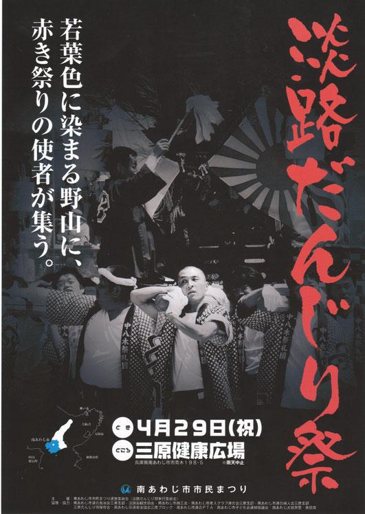 淡路だんじり祭り 2010.4.29