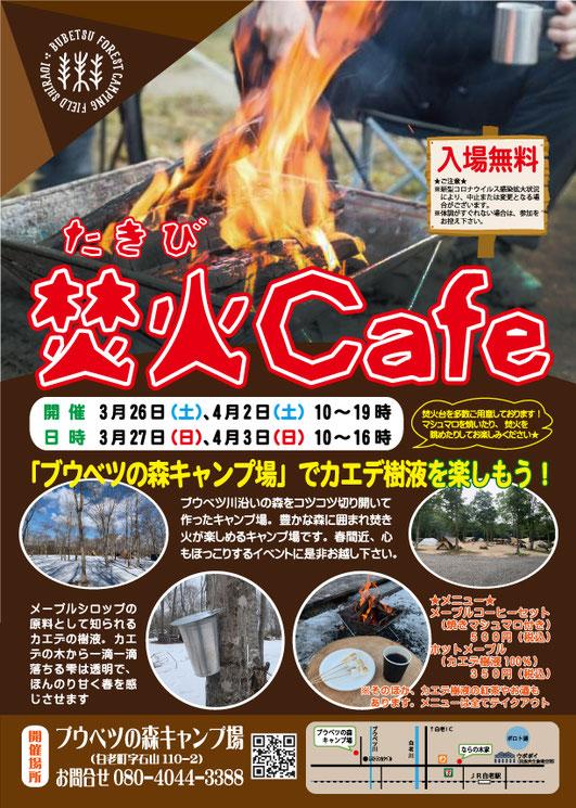 #焚火カフェ #ブウベツの森キャンプ場 #カエデの樹液 #メープル #3月イベント