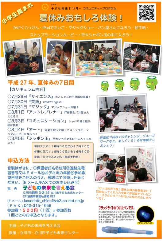 「かっぱの寺子屋」夏休み体験教室