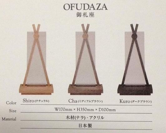 OFUDAZA
