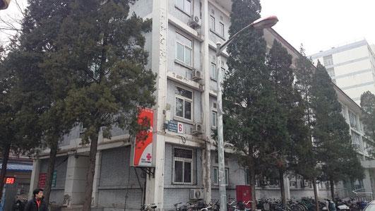 中国 北京語言大学 6号楼