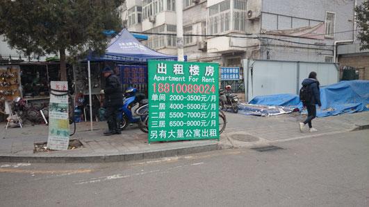中国 北京語言大学 周辺アパート家賃相場