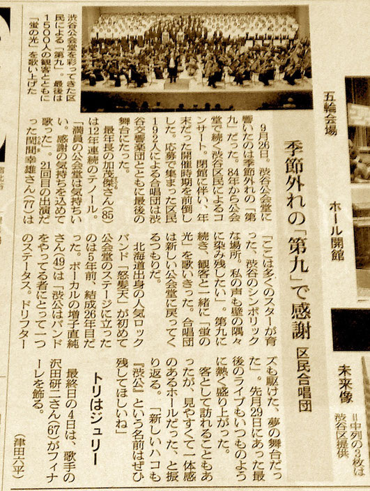 2015年10月3日朝日新聞記事1   渋谷区民音楽のつどい〜みんなで「第九」を〜