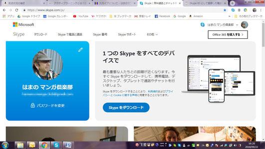 マンガスクール・はまのマンガ倶楽部/Skype01