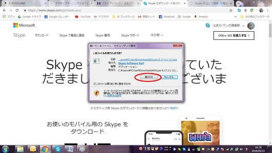 マンガスクール・はまのマンガ倶楽部/Skype06