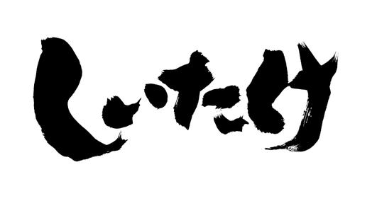 筆文字:しいたけ|筆文字ロゴ・看板・商品パッケージ・題字|書道家へ依頼・注文