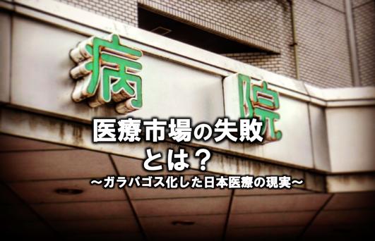 医療市場の失敗とは?〜ガラパゴス化した日本医療の不都合な真実〜