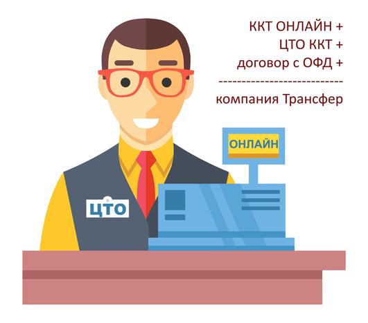 Комплексное предложение компании «Трансфер Центр» (Чебоксары) по контрольно-кассовой технике (онлайн кассы): продажа, внедрение, обслуживание ККТ.