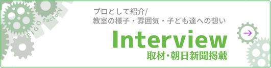 EIGO factory 専門家サイト取材・朝日新聞掲載:プロとして紹介/ 教室の様子・雰囲気・子ども達への想い