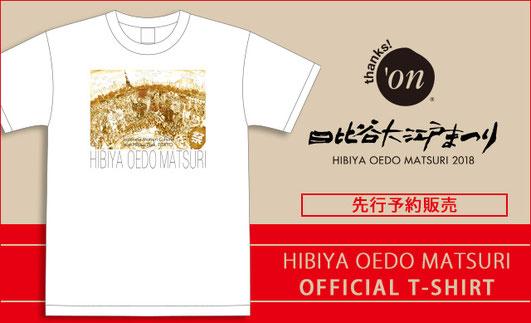 日比谷大江戸まつり, オフィシャルTシャツ, 数量限定, 先行予約販売開始