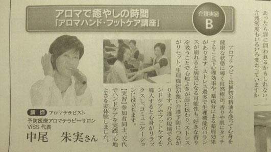 11月28日の佐賀新聞