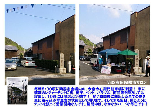 有田陶器市2013