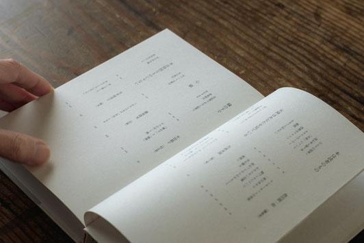 『本を贈る』(三輪舎)目次