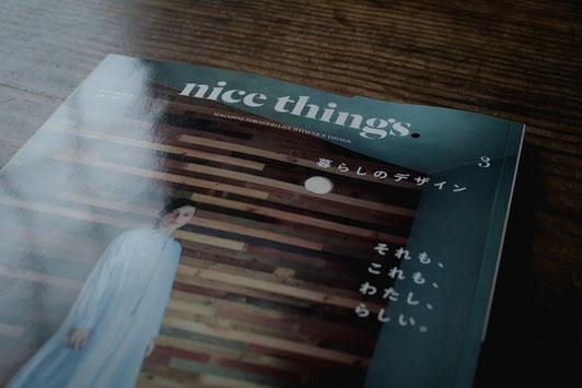 雑誌『nice things.』2019年3月号「暮らしのデザイン」