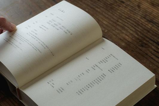 『本を贈る』(三輪舎)奥付