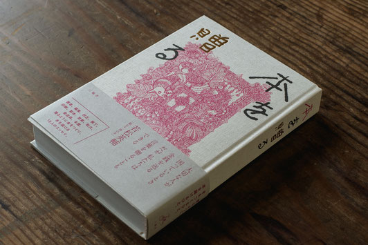 『本を贈る』(三輪舎)初版のカバーと帯