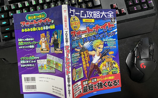 ゲーム攻略大全Vol.19フォートナイト超爆速スキルアップブック まとめと感想