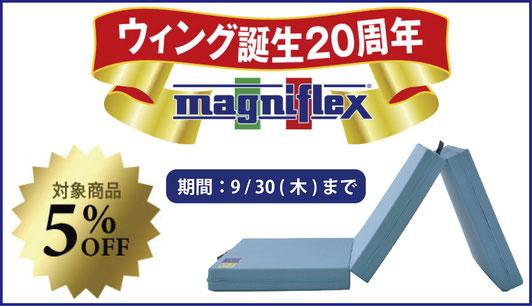 ウィング誕生20周年 / マニフレックス展示九州最大級のマニステージ福岡