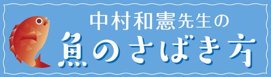 中村和憲先生の魚のさばき方