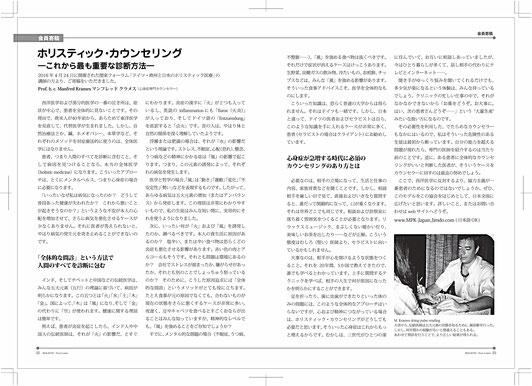日本ホリスティック医学協会の情報誌の記事