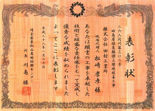 「優秀現場代理人表彰・松﨑孝彦様」の賞状のスキャン画像です。