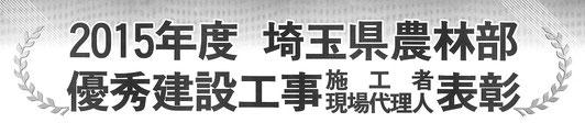 2015年度 埼玉県農林部 優秀建設工事 施工者 現場代理人 表彰