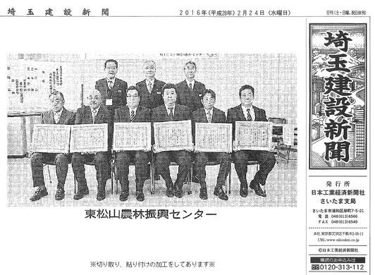 平成28年2月24日付 埼玉建設新聞より