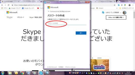 マンガスクール・はまのマンガ倶楽部/Skype11