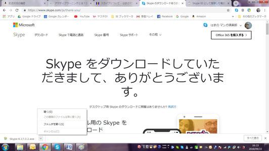 マンガスクール・はまのマンガ倶楽部/Skype05
