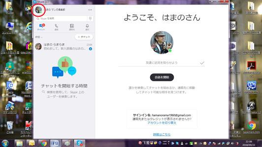 マンガスクール・はまのマンガ倶楽部/Skype40