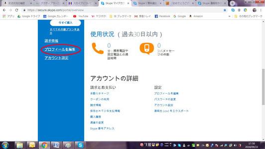 マンガスクール・はまのマンガ倶楽部/Skype29