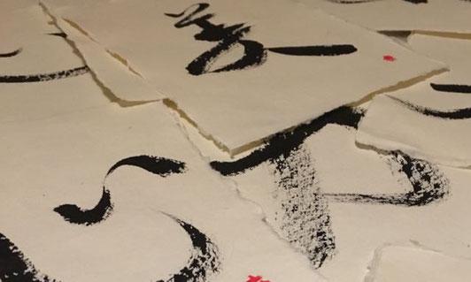 Calligraphy by Azumi Uchitani  www.azumiuchitani.com
