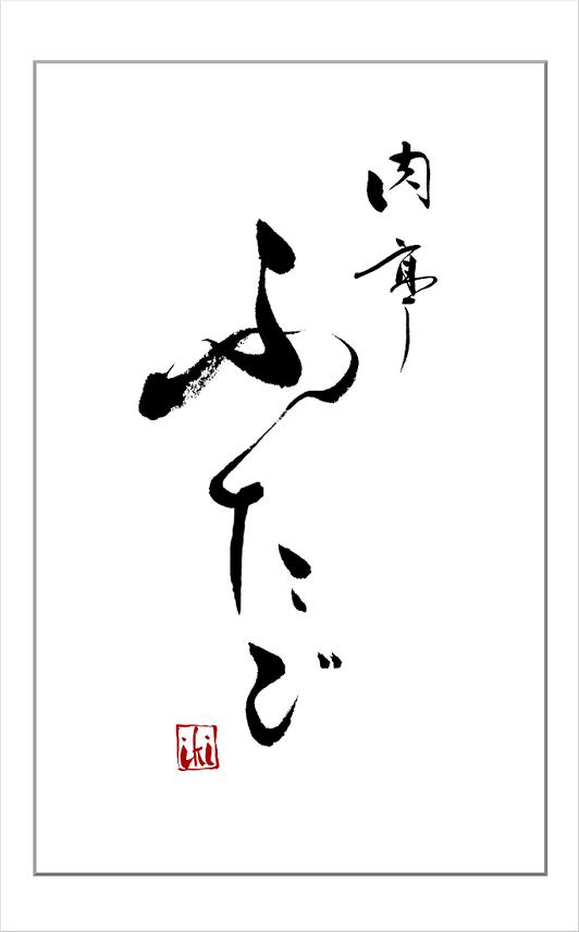 筆文字:焼肉店様の看板 [迫力と躍動感のある筆文字ロゴ制作を書家に依頼・注文]