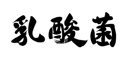 筆文字ロゴ制作:乳酸菌|筆文字の依頼・書道家に書いてもらう