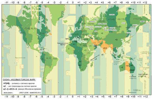 Мировые часовые пояса и их смещения от UTC/GMT (время по Гринвичу)