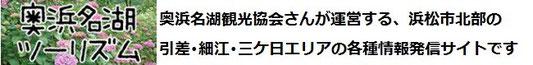浜松のリゾートバイト派遣会社からのリンク