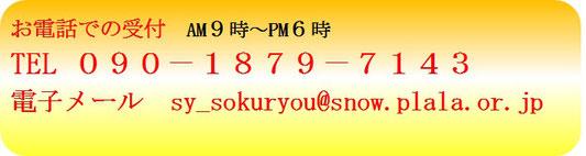 福岡の山本土地家屋調査士事務所 公式 (山本諭)の℡受付時間帯(9時~18時)。