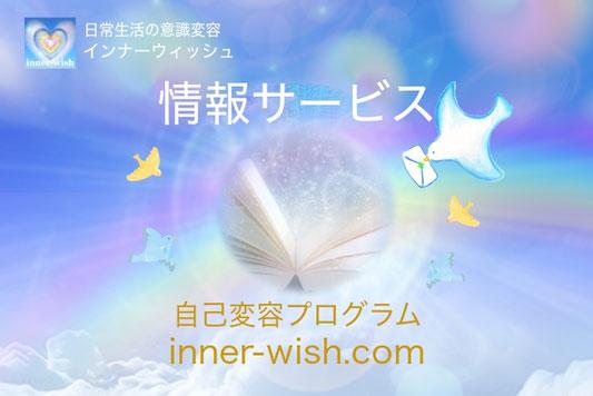 情報サポート【inner-wish】