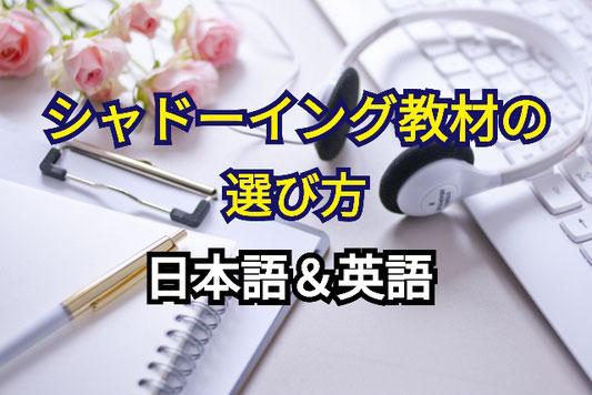 山下えりか  通訳 勉強法 シャドーイング 英語 日本語 教材