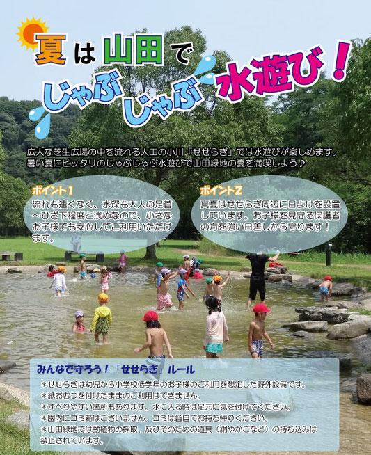 夏は山田でじゃぶじゃぶ水遊び!