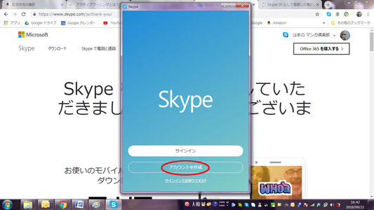 マンガスクール・はまのマンガ倶楽部/Skype08
